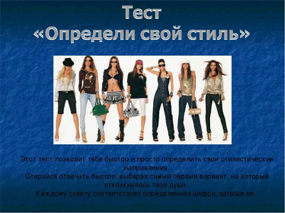 тест одежда с картинками тем, кто