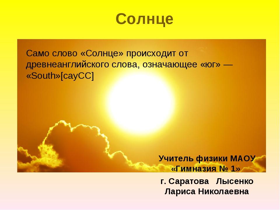 Солнце Само слово «Солнце» происходит от древнеанглийского слова, означающее...