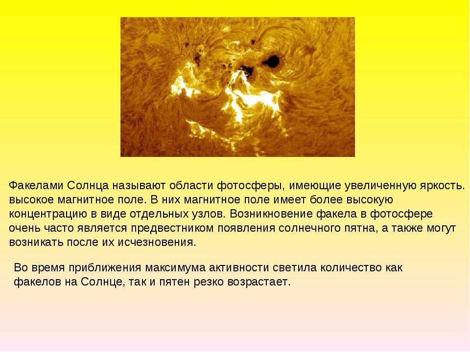 Факелами Солнца называют области фотосферы, имеющие увеличенную яркость. выс...
