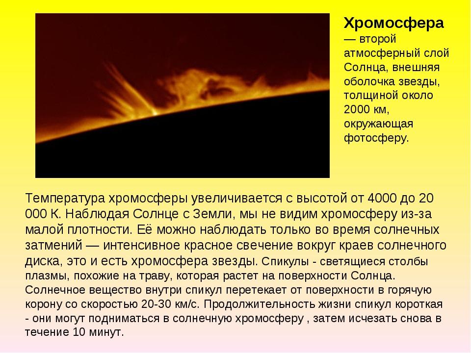 Температура хромосферы увеличивается с высотой от 4000 до 20 000 К. Наблюдая...