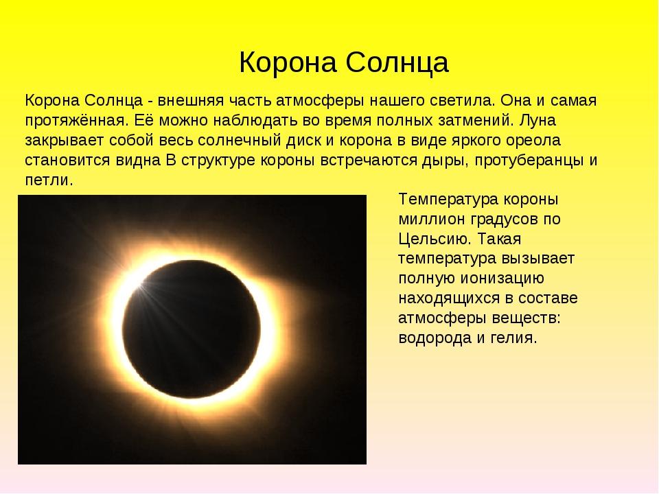 Корона Солнца - внешняя часть атмосферы нашего светила. Она и самая протяжённ...