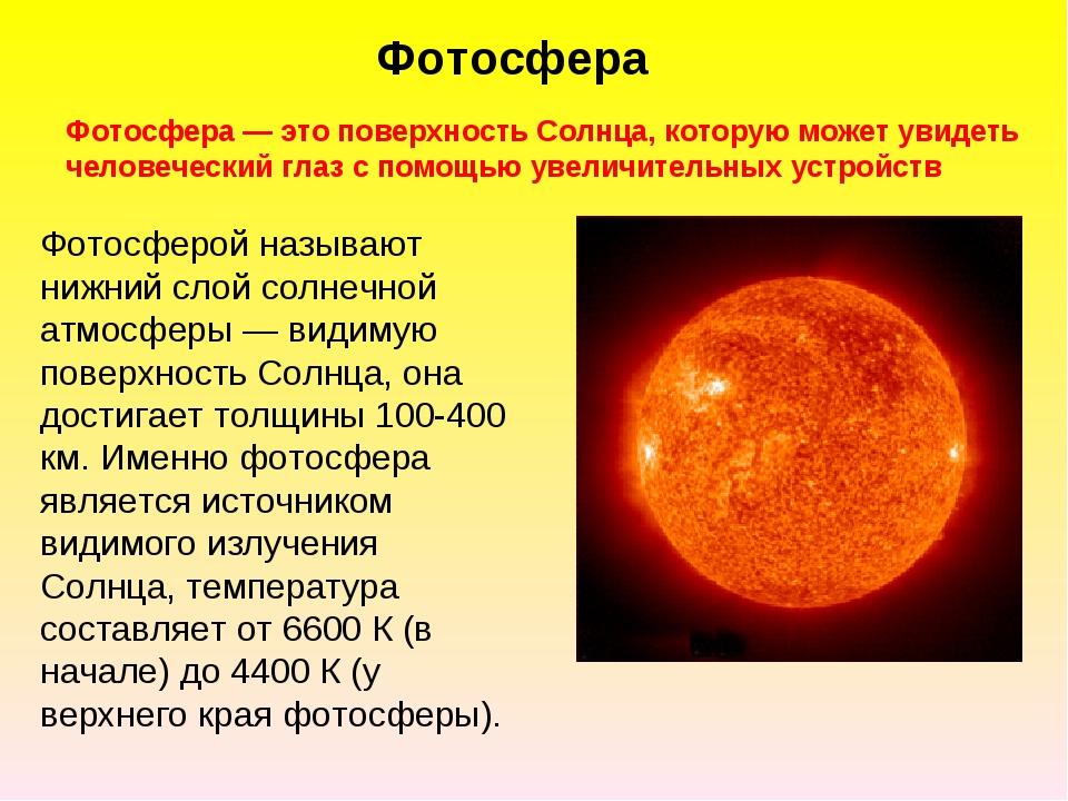 Фотосфера — это поверхность Солнца, которую может увидеть человеческий глаз с...