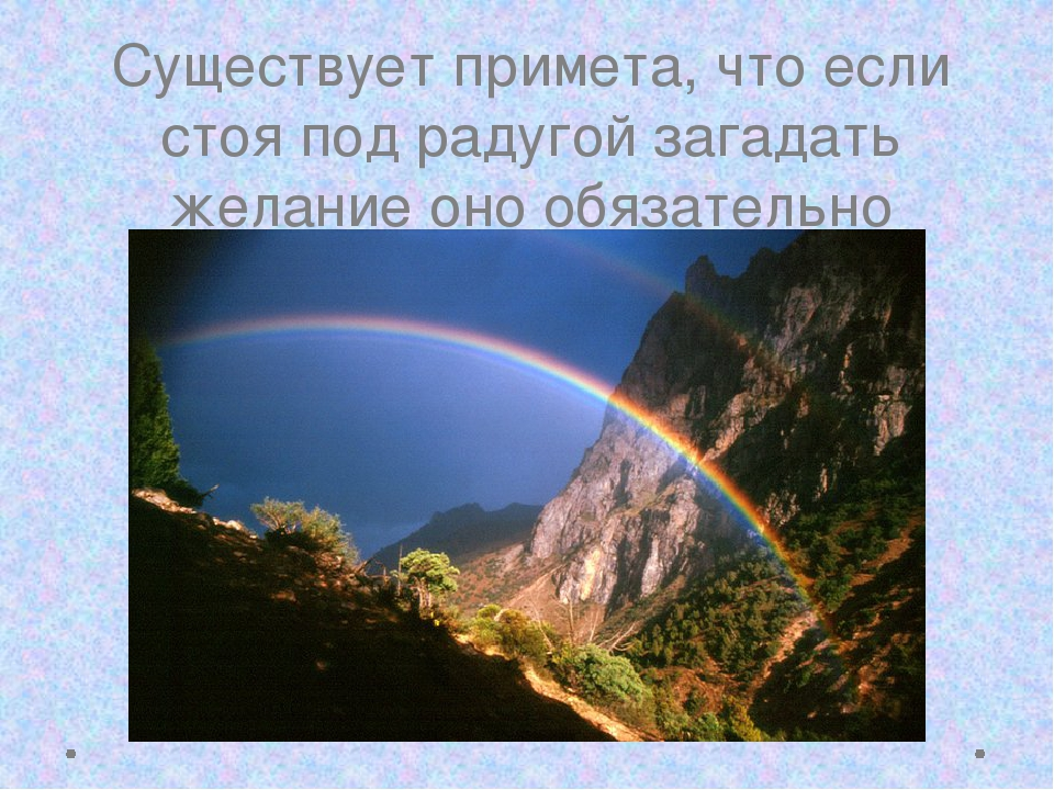 Существует примета, что если стоя под радугой загадать желание оно обязательн...