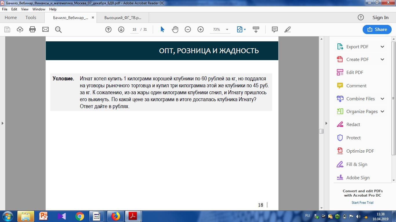 анатолий решил взять кредит в банке 331000 рублей на 3 месяца под 10 в месяц существуют две схем отп банк как получить кредитную карту