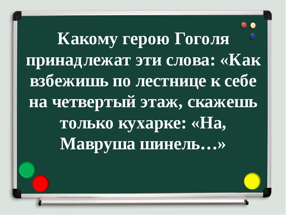 Какому герою Гоголя принадлежат эти слова: «Как взбежишь по лестнице к себе н...