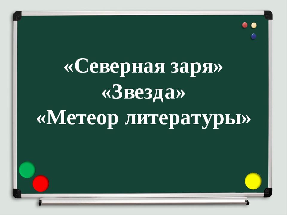 «Северная заря» «Звезда» «Метеор литературы»