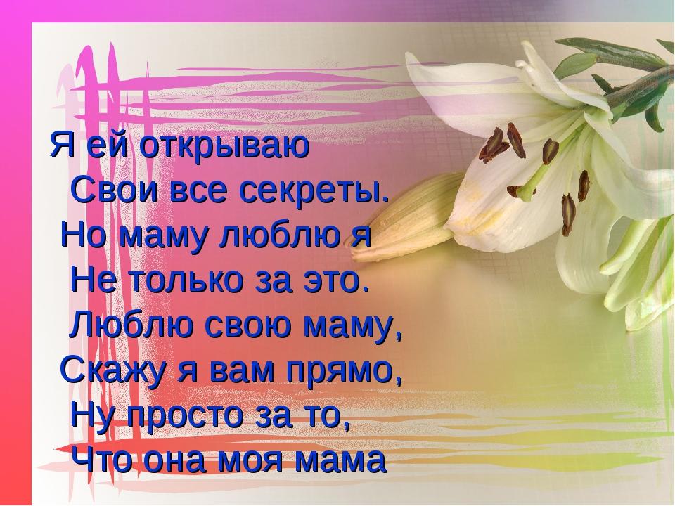 стихи в виде картинок маме
