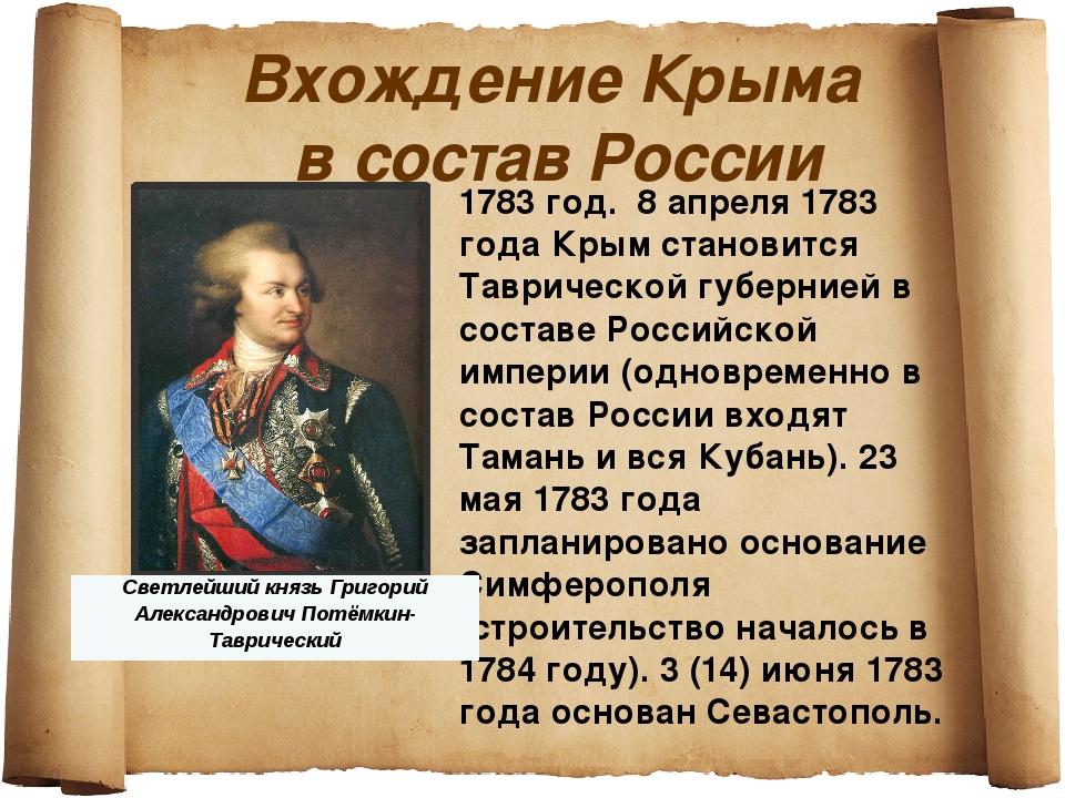 ждем картинки присоединение крыма к россии 1783 год она действительно связана