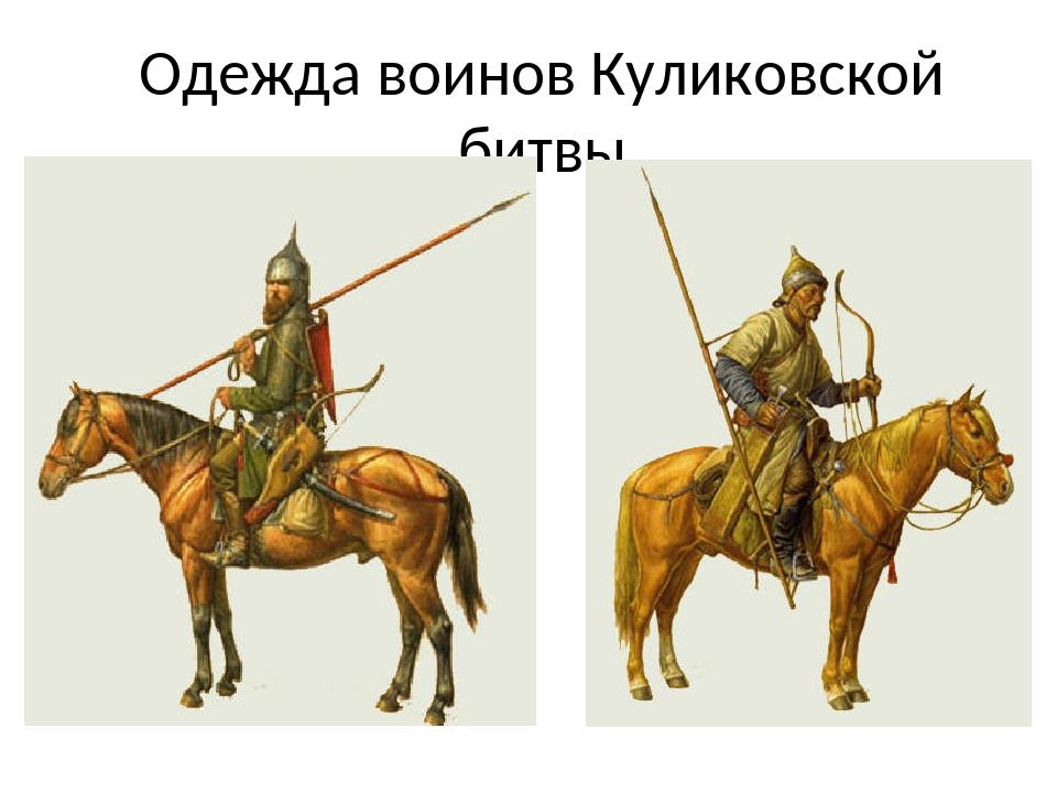 шрайвер известный русский воин куликовской битвы картинки дикой природе растение