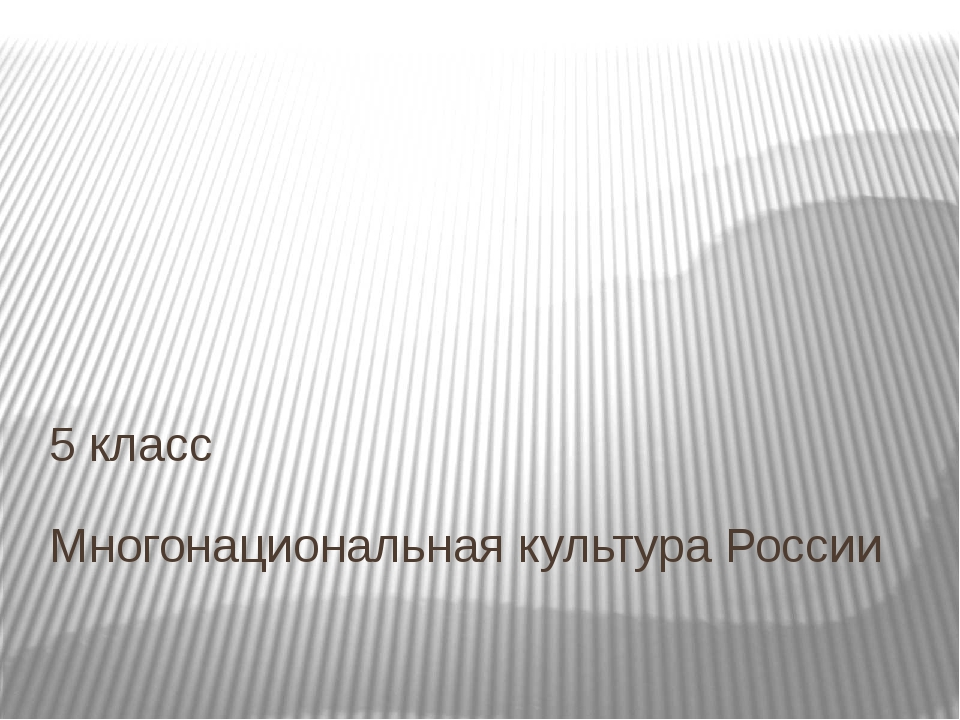Многонациональная культура России 5 класс