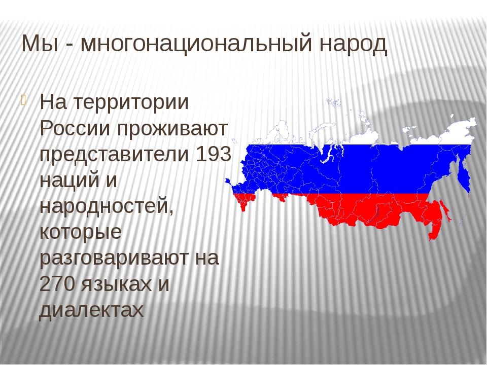 Мы - многонациональный народ На территории России проживают представители 193...