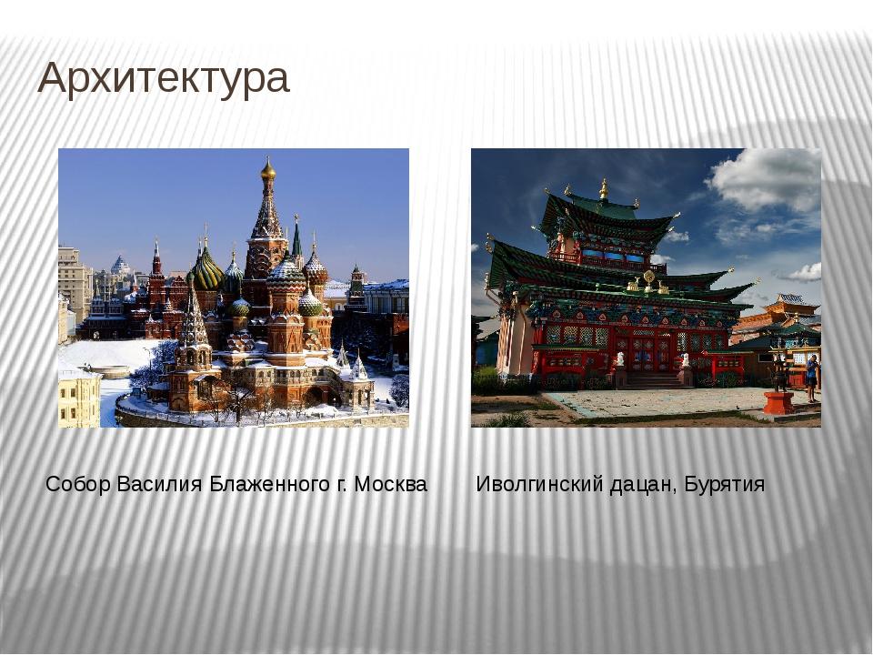 Архитектура Собор Василия Блаженного г. Москва Иволгинский дацан, Бурятия