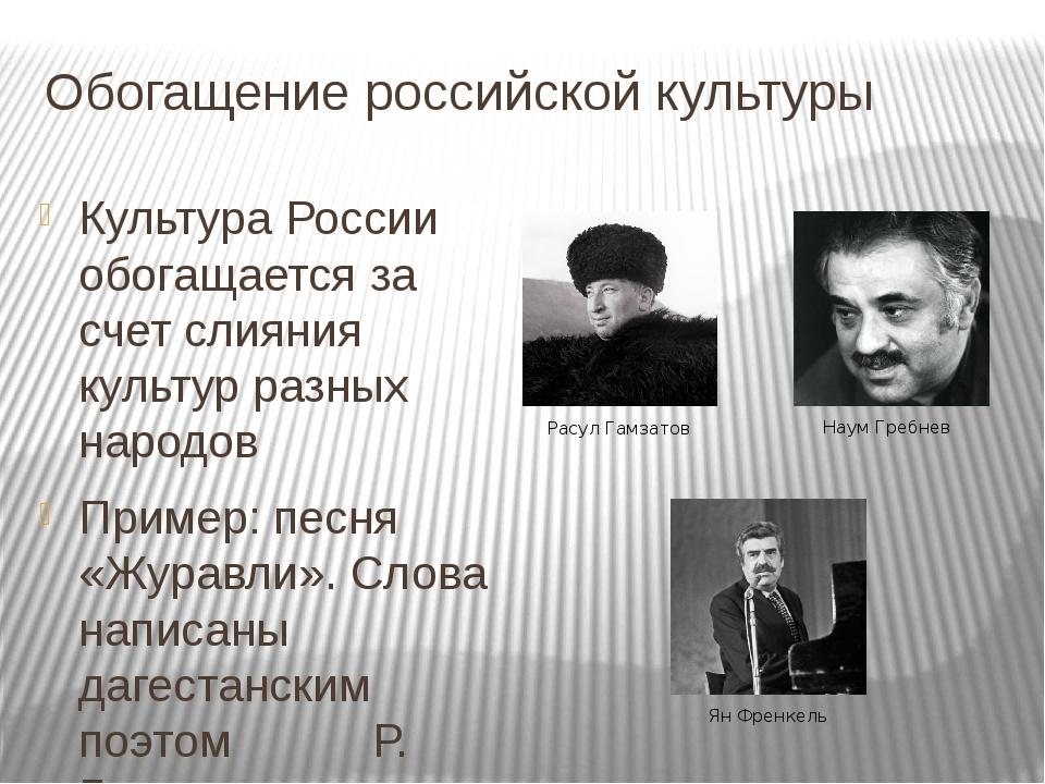 Обогащение российской культуры Культура России обогащается за счет слияния ку...