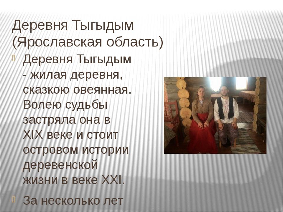 Деревня Тыгыдым (Ярославская область) Деревня Тыгыдым - жилая деревня, сказко...