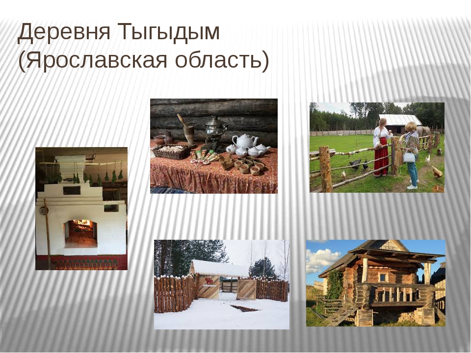 Деревня Тыгыдым (Ярославская область)