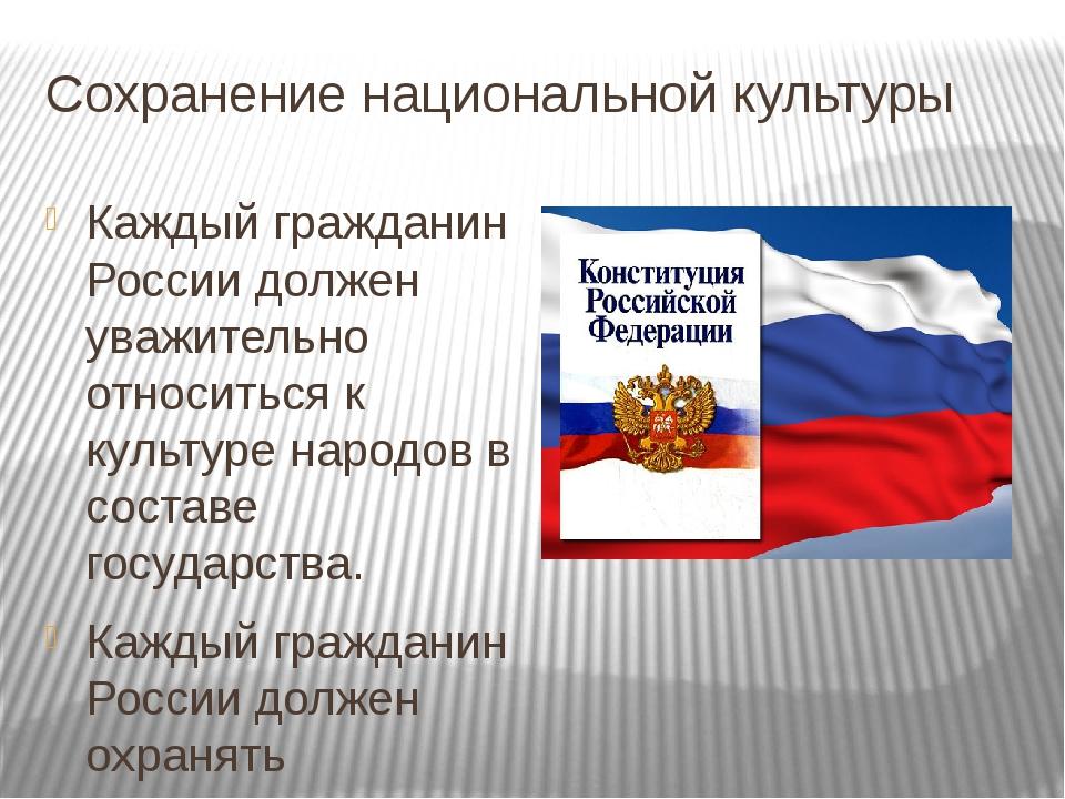 Сохранение национальной культуры Каждый гражданин России должен уважительно о...
