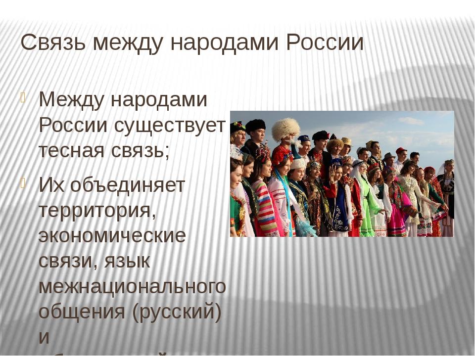 Связь между народами России Между народами России существует тесная связь; Их...