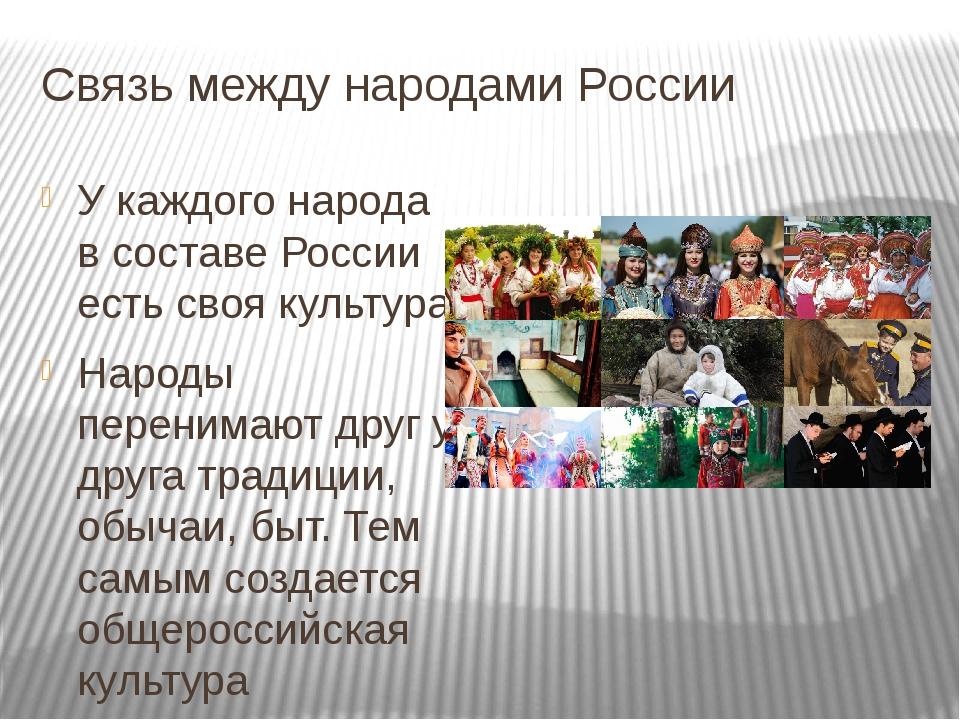 Связь между народами России У каждого народа в составе России есть своя культ...