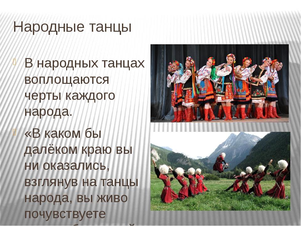 Народные танцы В народных танцах воплощаются черты каждого народа. «В каком б...