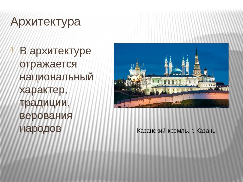 Архитектура В архитектуре отражается национальный характер, традиции, верован...