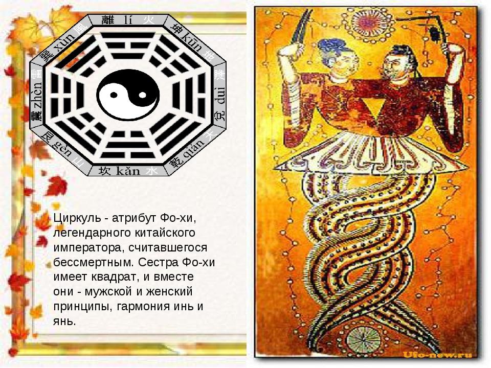 Циркуль - атрибут Фо-хи, легендарного китайского императора, считавшегося бес...