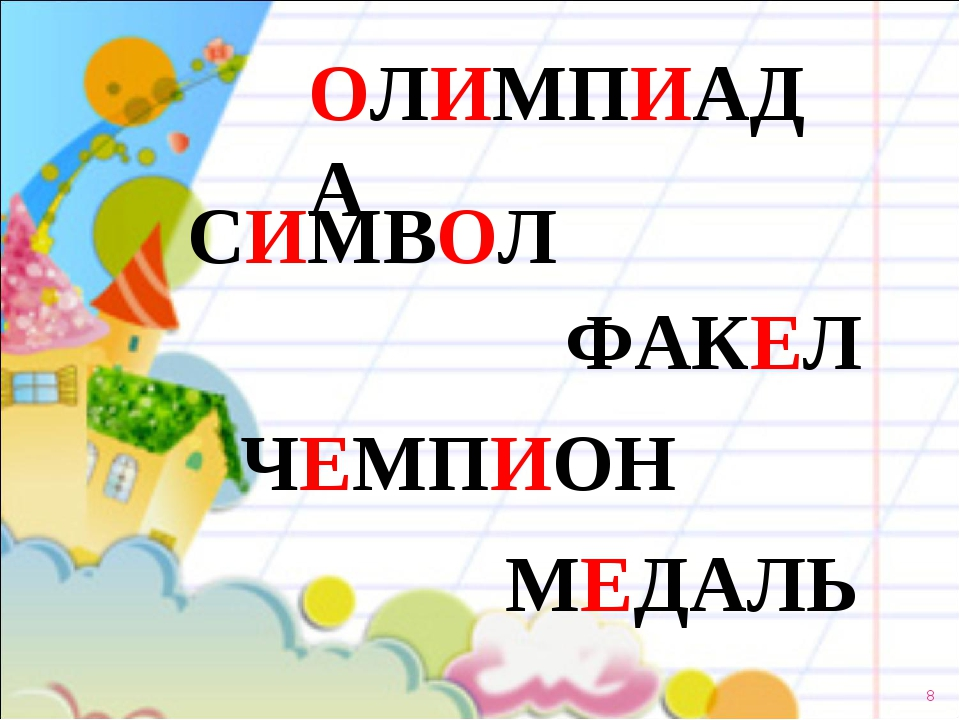 * ОЛИМПИАДА СИМВОЛ ФАКЕЛ ЧЕМПИОН МЕДАЛЬ