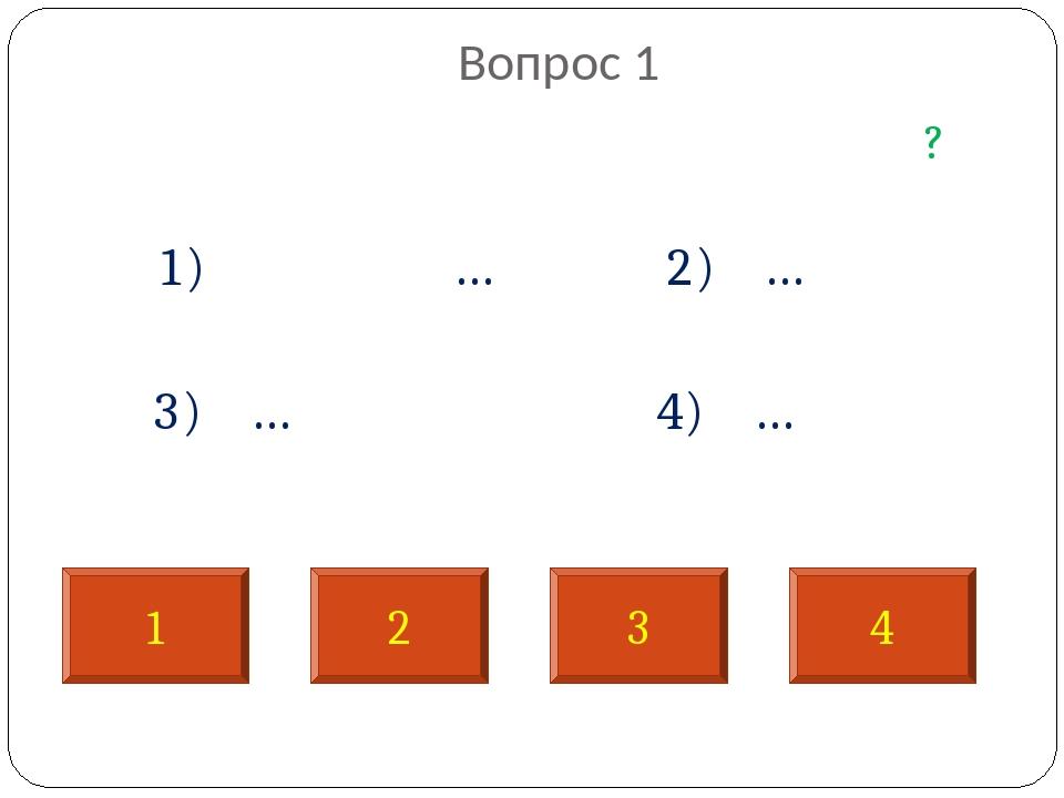 Вопрос 1 В каком слове пишется буква Ы? 1) репетиц…я 2) ц…рк 3) ц…плёнок 4)...