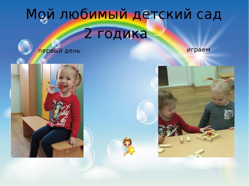 Мой любимый детский сад 2 годика первый день играем