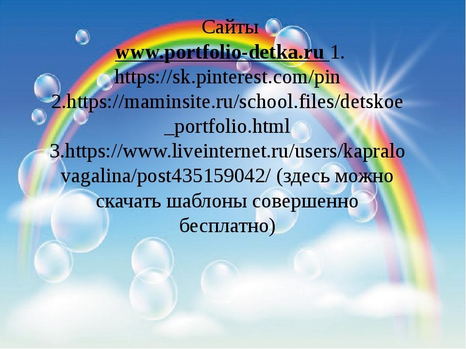 Сайты www.portfolio-detka.ru 1.https://sk.pinterest.com/pin 2.https://mamins...