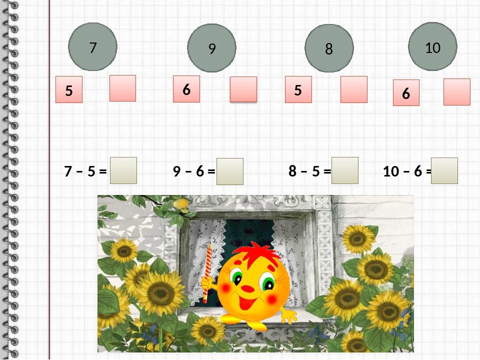 7 9 8 10 5 6 5 6 7 – 5 = 2 9 – 6 = 3 8 – 5 = 3 10 – 6 = 4