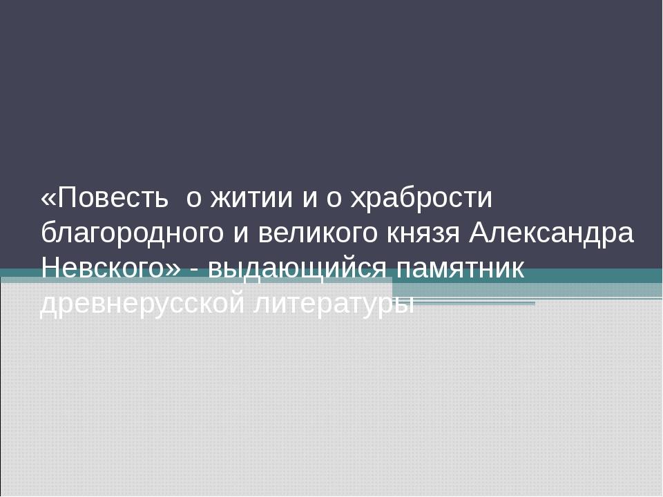 «Повесть о житии и о храбрости благородного и великого князя Александра Невск...