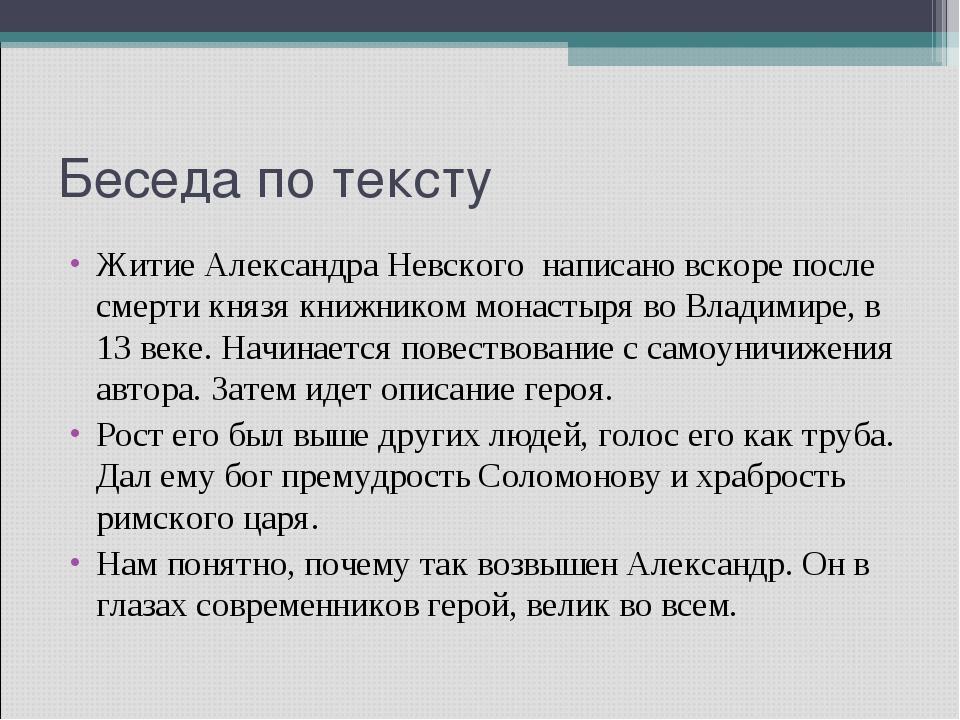 Беседа по тексту Житие Александра Невского написано вскоре после смерти князя...