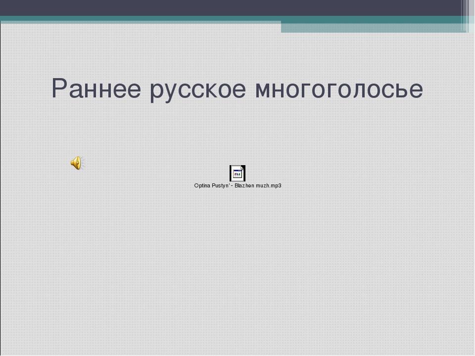 Раннее русское многоголосье