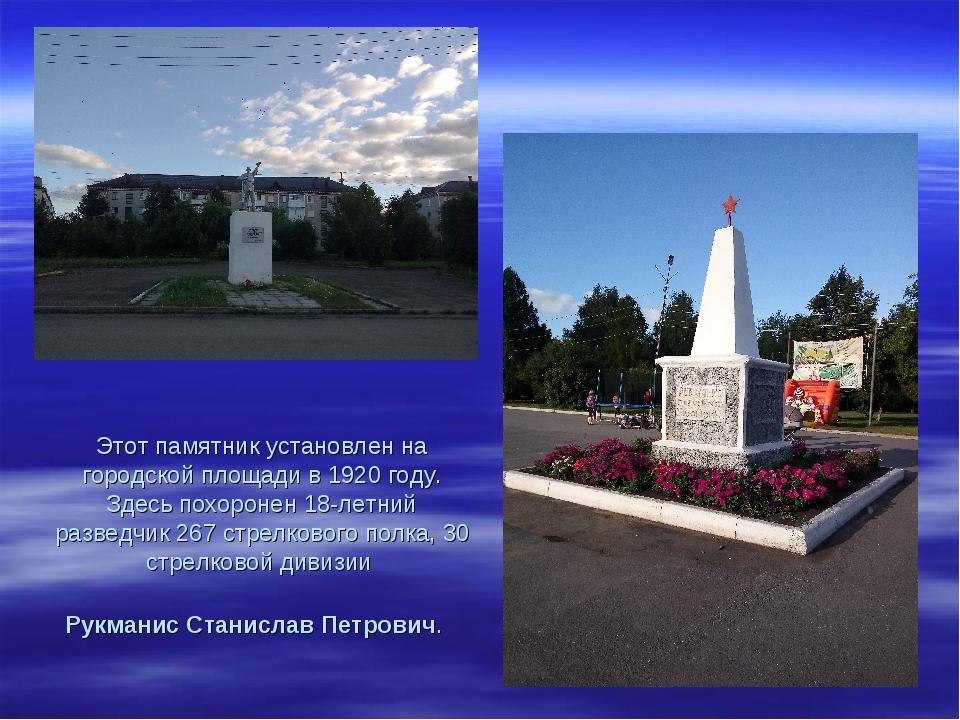 Этот памятник установлен на городской площади в 1920 году. Здесь похоронен 18...