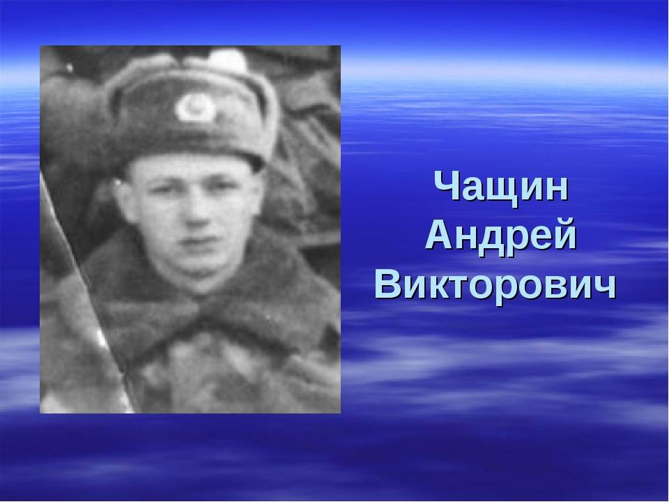 Чащин Андрей Викторович