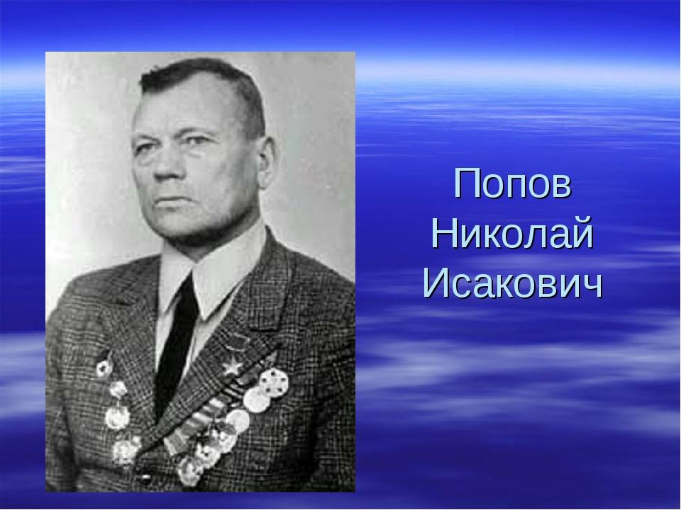 Попов Николай Исакович