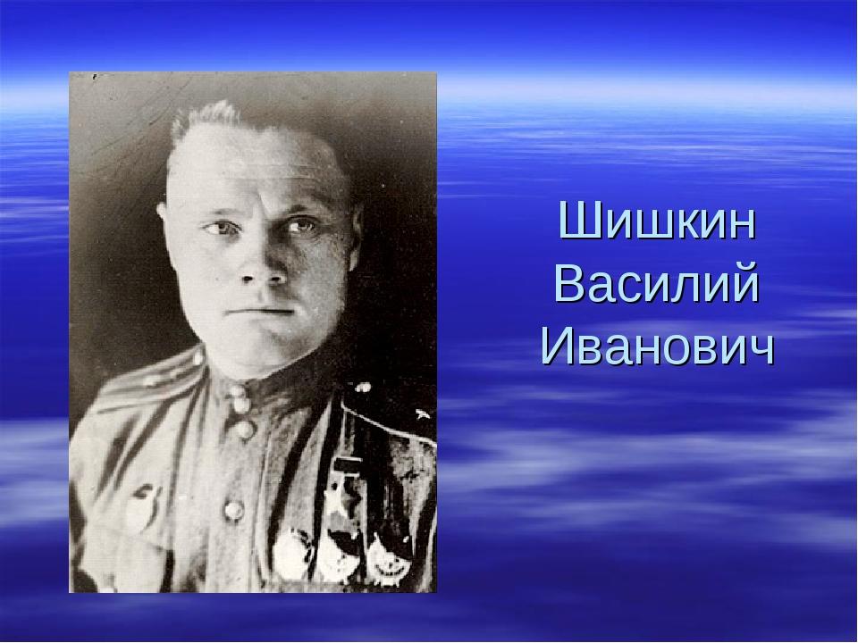 Шишкин Василий Иванович