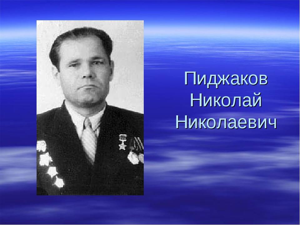 Пиджаков Николай Николаевич