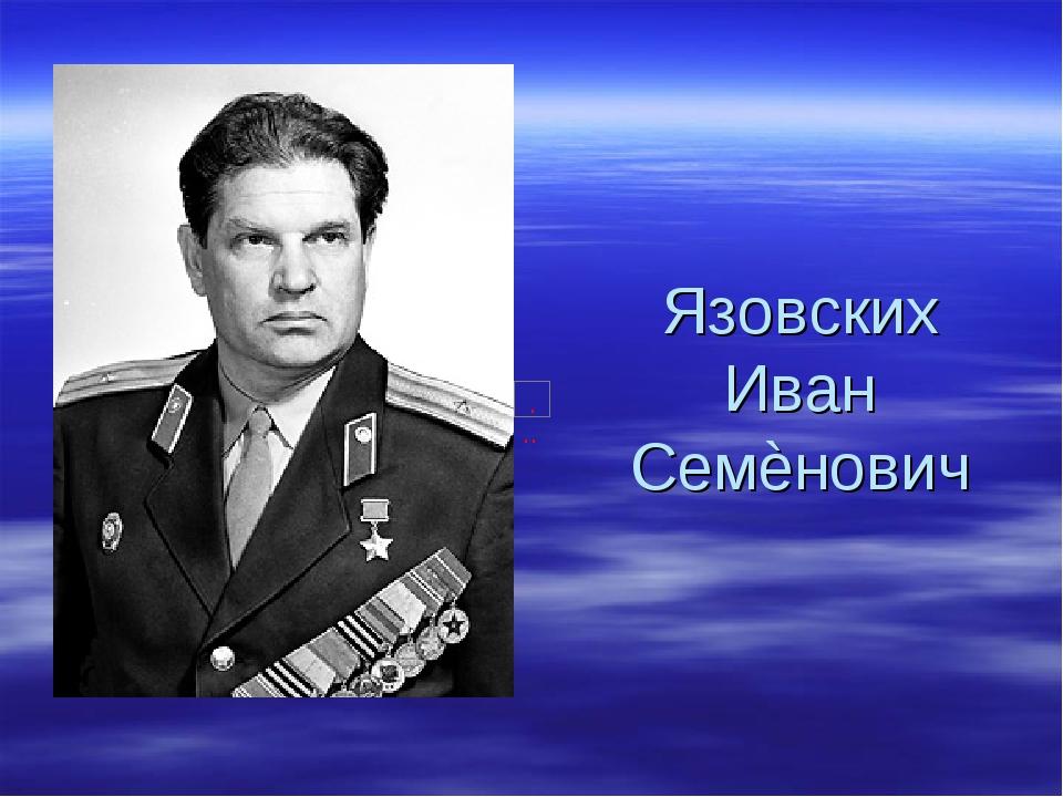 Язовских Иван Семѐнович