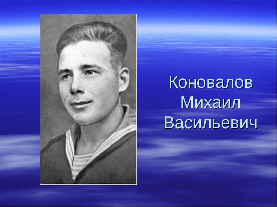 Коновалов Михаил Васильевич