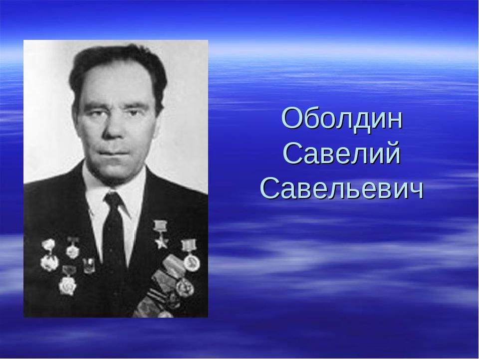 Оболдин Савелий Савельевич