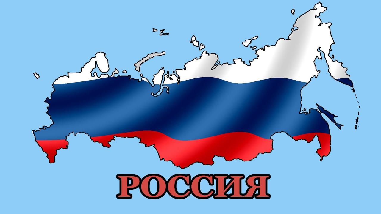 Открытка о россии география 5 класс