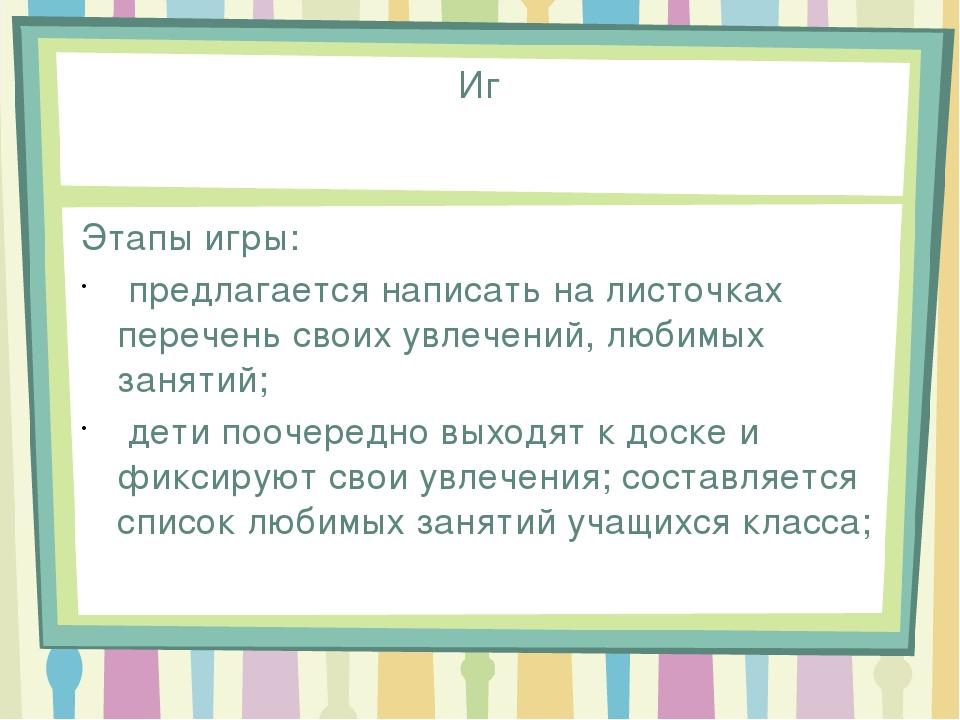 Иг игра « Интерес» ра «Интерес». Этапы игры: предлагается написать на листочк...