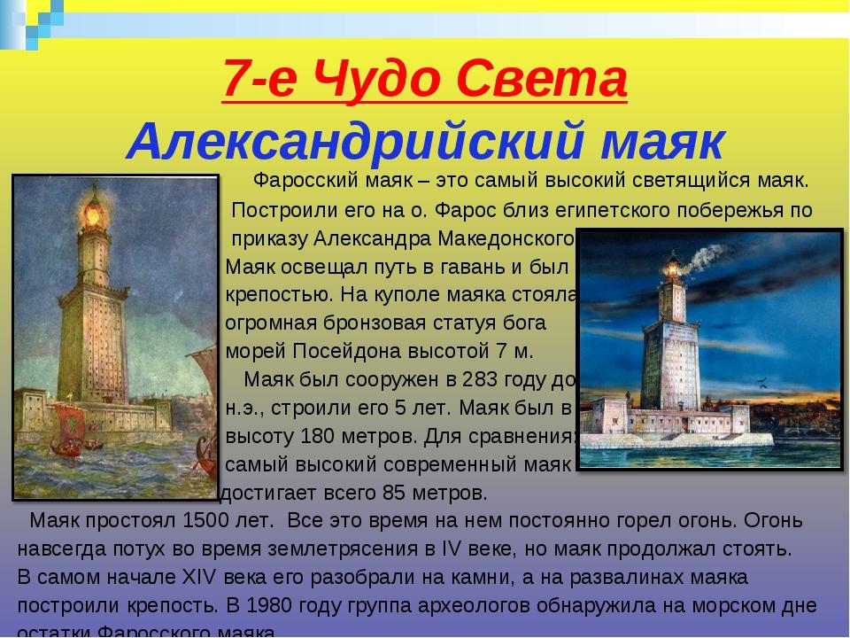 7-е Чудо Света Александрийский маяк  Фаросский маяк – это самый высокий свет...