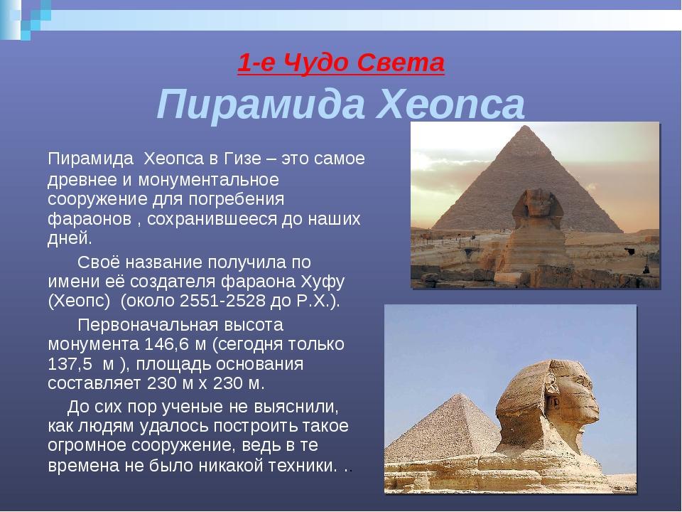 1-е Чудо Света Пирамида Хеопса Пирамида Хеопса в Гизе – это самое древнее и...