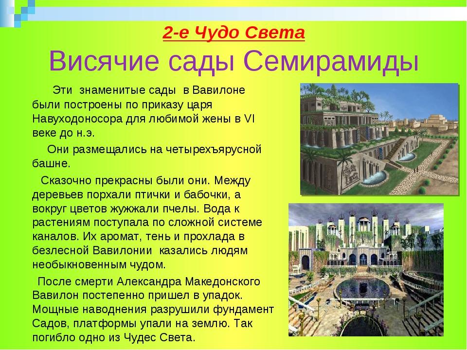 2-е Чудо Света Висячие сады Семирамиды  Эти знаменитые сады в Вавилоне были...