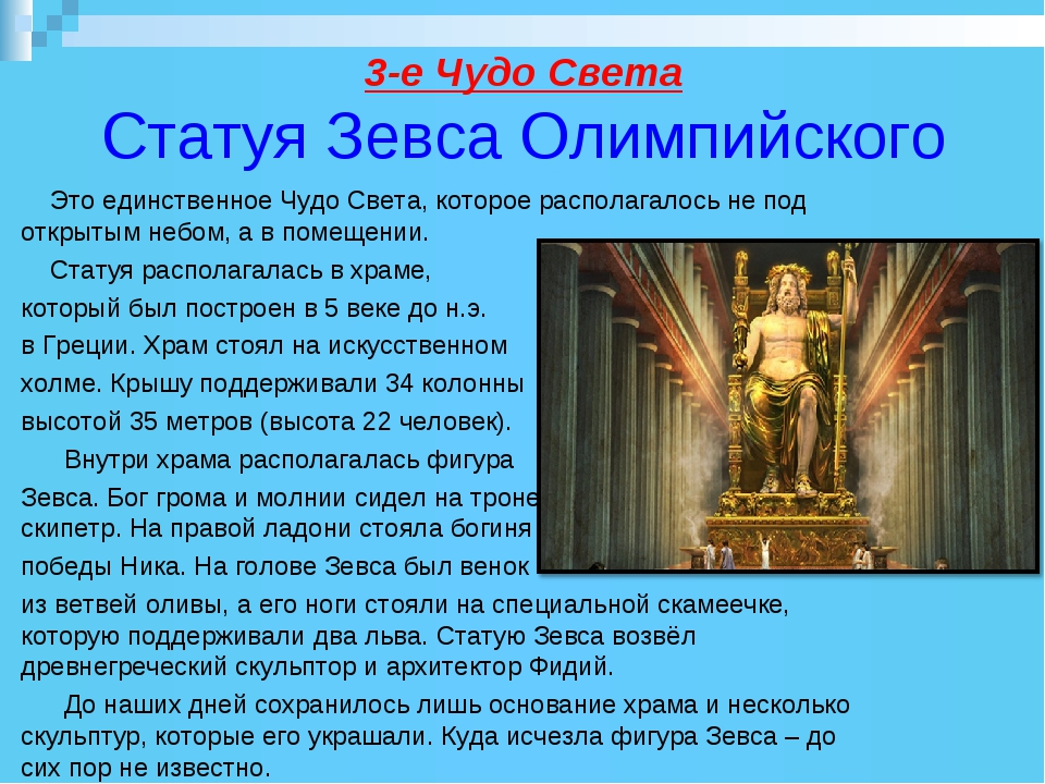 3-е Чудо Света Статуя Зевса Олимпийского Это единственное Чудо Света, которое...
