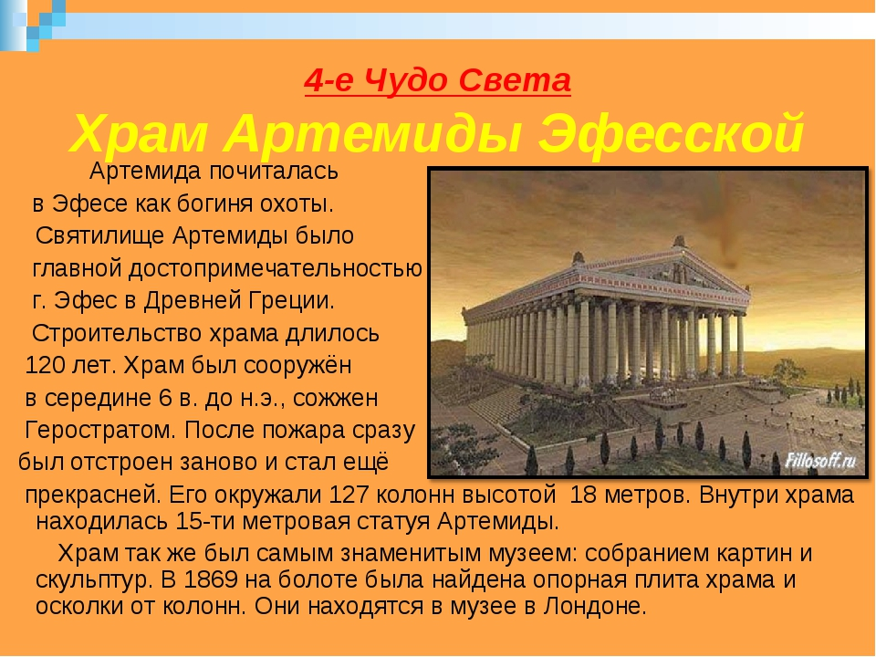 4-е Чудо Света Храм Артемиды Эфесской  Артемида почиталась в Эфесе как богин...