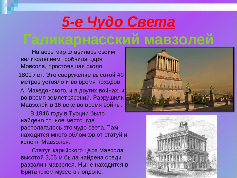 5-е Чудо Света Галикарнасский мавзолей  На весь мир славилась своим великоле...