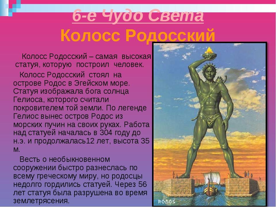 6-е Чудо Света Колосс Родосский Колосс Родосский – самая высокая статуя, кото...